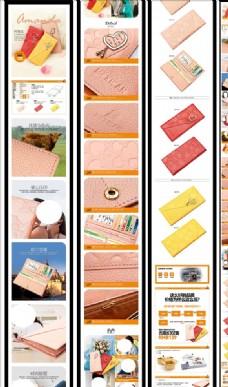 钱包细节详情描述模板