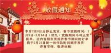 喜庆春节发货通知