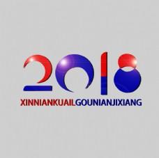 2018设计字体素材