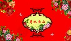 寿庆背景左右图