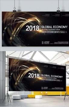 国际科技发展探讨会