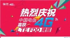 庆祝电信4G