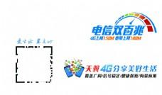 中国电信4G名片