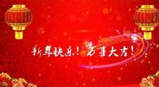 2018新春快乐祝贺词片头
