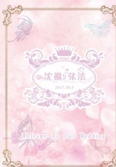 粉色婚礼背景