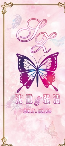粉色蝴蝶婚礼背景