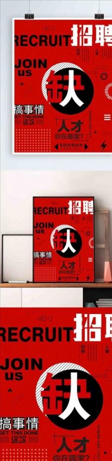 红色招聘海报