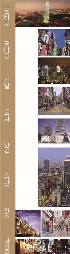 韩国东大门海报