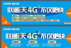 联通4G不仅更快