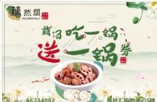 藕然间莲藕汤活动灯箱广告