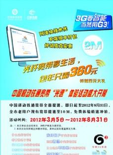 中国  移动  海报  画面
