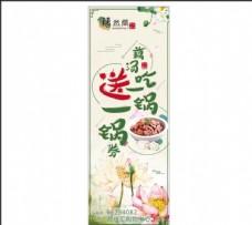 藕然间莲藕活动海报