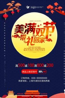 中秋国庆促销海报广告图片下载