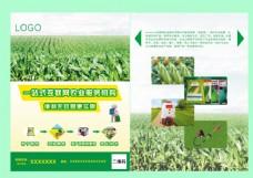 农业网络公司简介宣传单