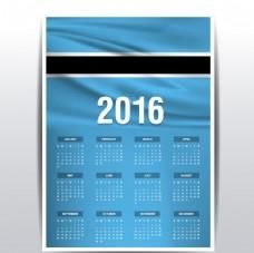 博茨瓦纳国旗日历