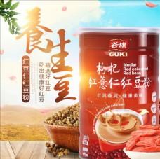 清新秋冬风格淘宝食品主图