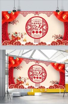 欢度中国年