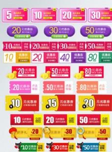 淘宝天猫促销优惠券PSD模板