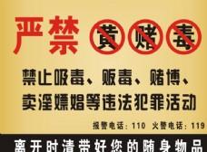 黄赌毒宣传海报