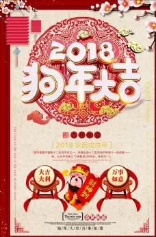 2018新年海报