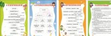 幼儿园流程图