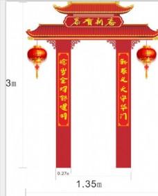 新春拱门门楣设计
