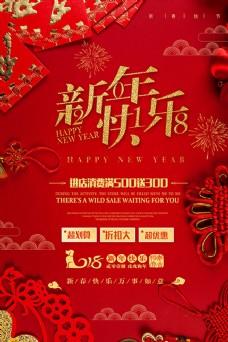 红色喜庆新年元旦促销海报
