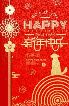创意中国风2018新年快乐宣传