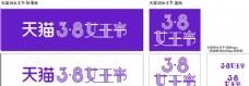 女王节官方logo