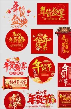 活动促销淘宝年货节字体设计模板