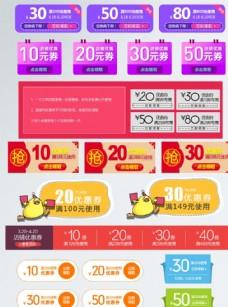 淘宝天猫节日促销优惠券