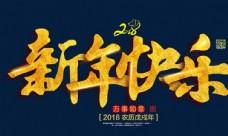 新年快乐金色立体艺术字