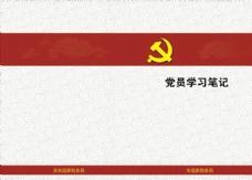 黨員學習筆記封面