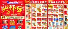宣传单 超市宣传单 宣传海报