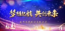 春节舞台背景
