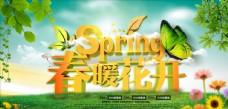 春暖花开盛惠全城