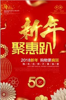 2018新年聚惠趴促销海报