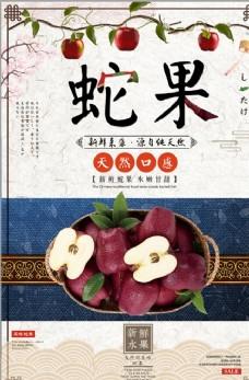 蛇果红富士现摘水果宣传促销海报