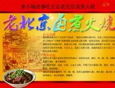 老北京卤煮火烧