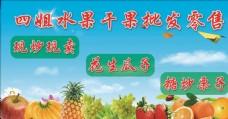 水果背景墙