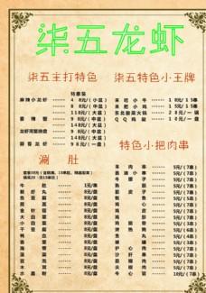小龙虾菜谱