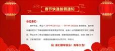 红色狗年春节放假通知海报设计