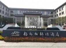 虹桥坊酒店