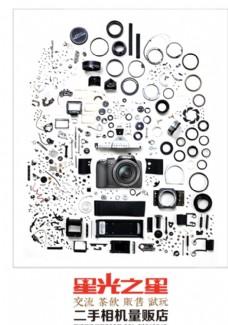 星光之星二手相机店广告