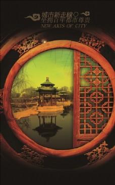 房地产中式窗景