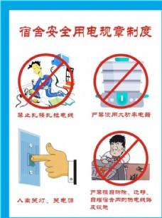 宿舍安全用电规章制度漫画