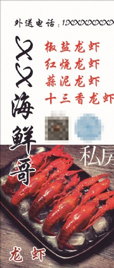 海鲜  龙虾