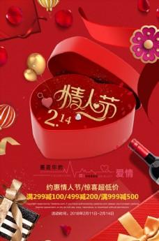 红色喜庆浪漫情人节促销海报