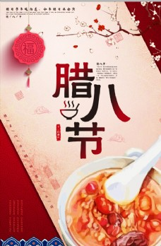 传统节日腊八促销海报