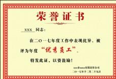 荣誉证书封面